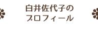 佐代子先生のプロフィール