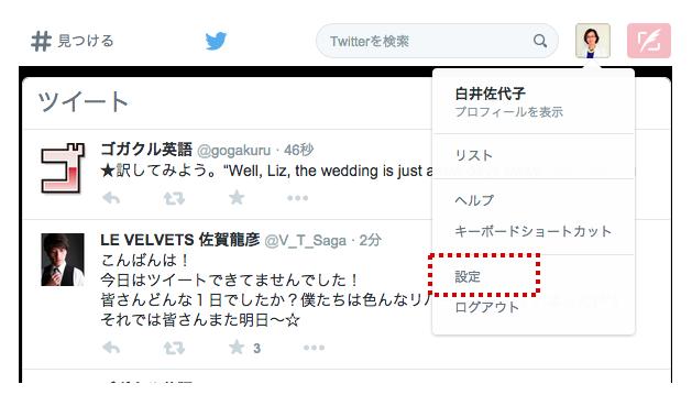 Twitterの埋め込みタイムライン