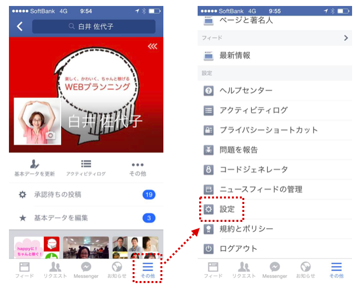 Facebook iPhone 設定ボタン