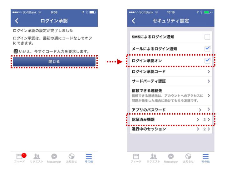 Facebook二段階認証