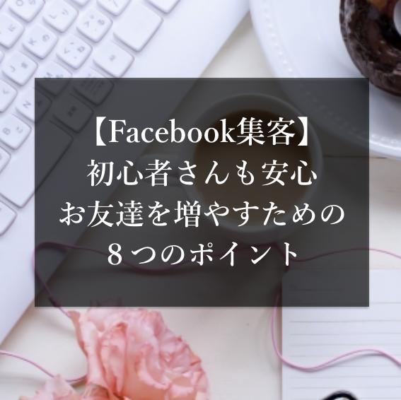 【Facebook集客】お友達を増やすための8つのポイント