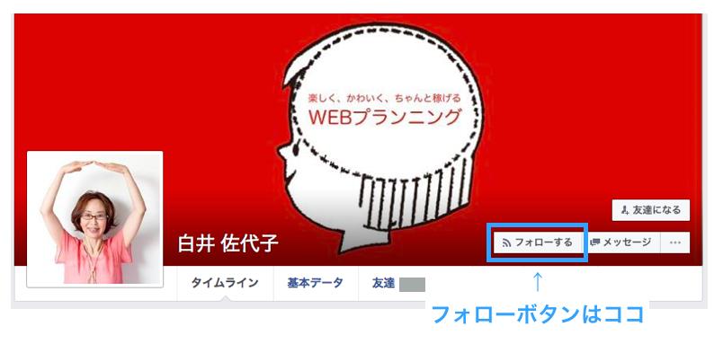 Facebook フォローボタン