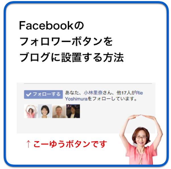 Facebookフォローボタン設置