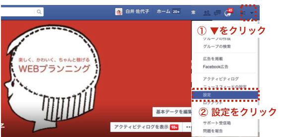 Facebook フォロワーを増やす
