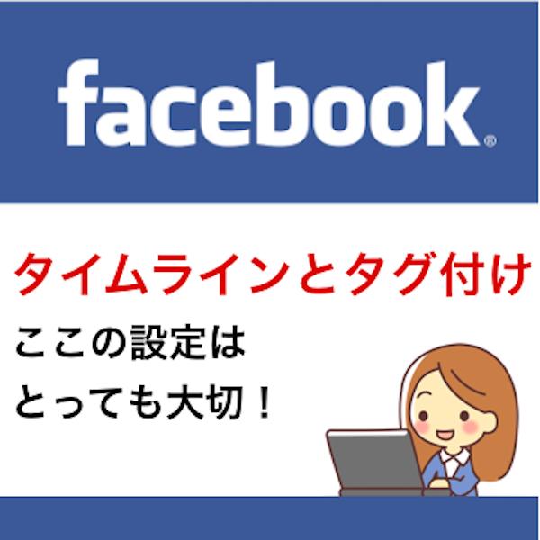 facebook タイムラインとタグ付け