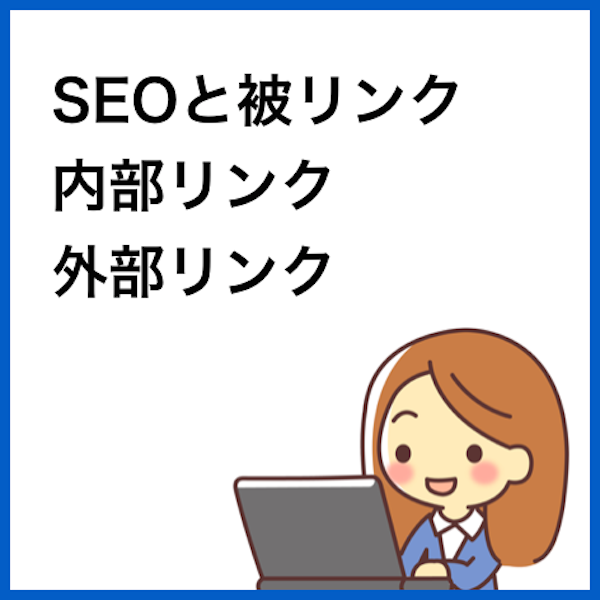 SEOと被リンク、内部リンク、外部リンク