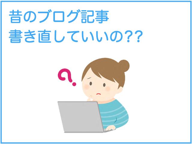 【WordPress】昔のブログ記事は、直すべき?