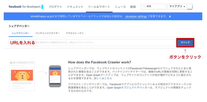 Facebook デバッグ