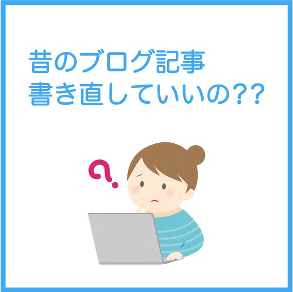 【WordPress】売上UPを狙うなら、記事を書き直してコンバージョン率を上げるべし!