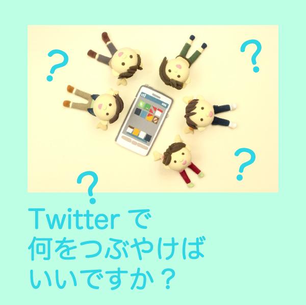Twitterで何をつぶやけばいいですか?に、お答えしています(^^)