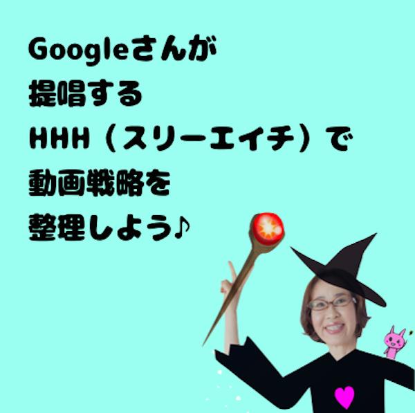 You Tube動画戦略を、Googleさん提唱の「HHH戦略」を使って整理してみましょう♪