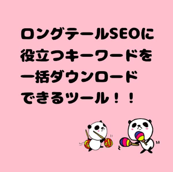 【SEO対策】Googleサジェストを使って、複合キーワード探し♪