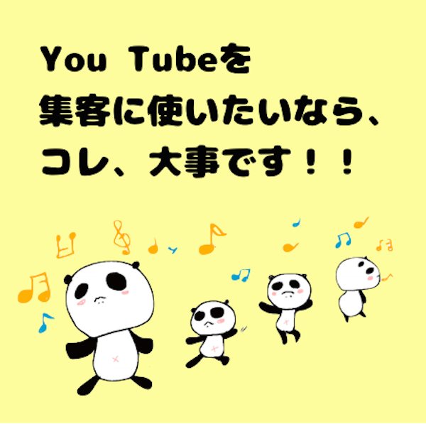 【YouTube】カスタムサムネイルとは、見込み客を魅了する「小さなポスター」!