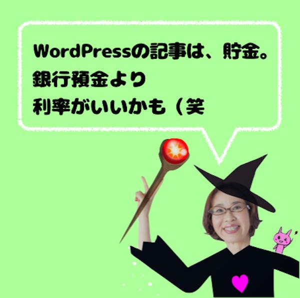【SEOに強いWordPress】5年前の記事、1年前の記事が、未だに集客し続けてくれる理由とは?
