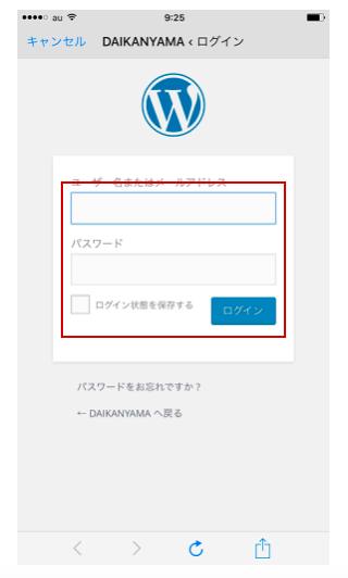 WordPressに、スマホから投稿してみよう(^^)
