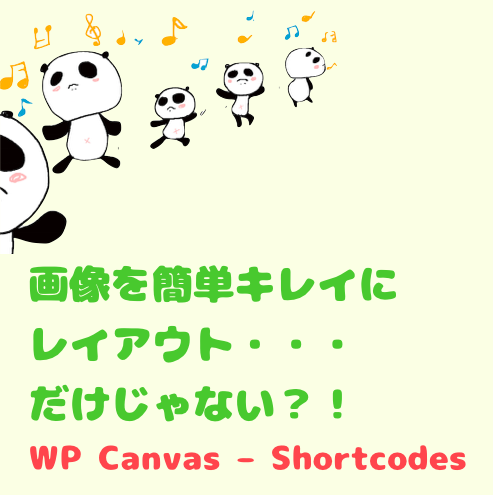 WP Canvas – Shortcodesの使い方