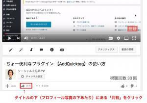 You Tube動画をWordPressに表示させる方法