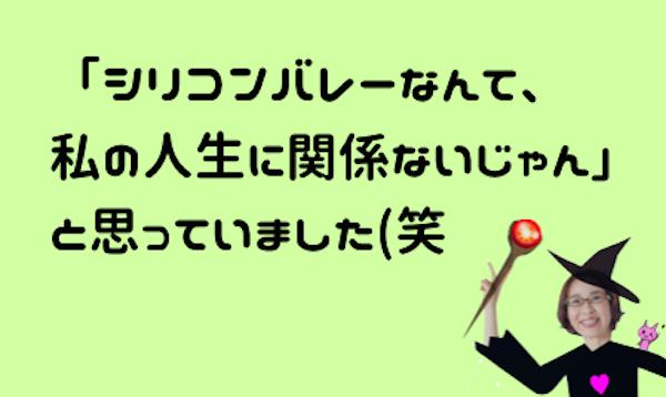 シリコンバレーの学びから、新規事業立ち上げへ(^^)