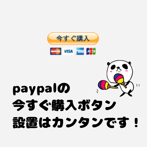 paypal 今すぐ購入