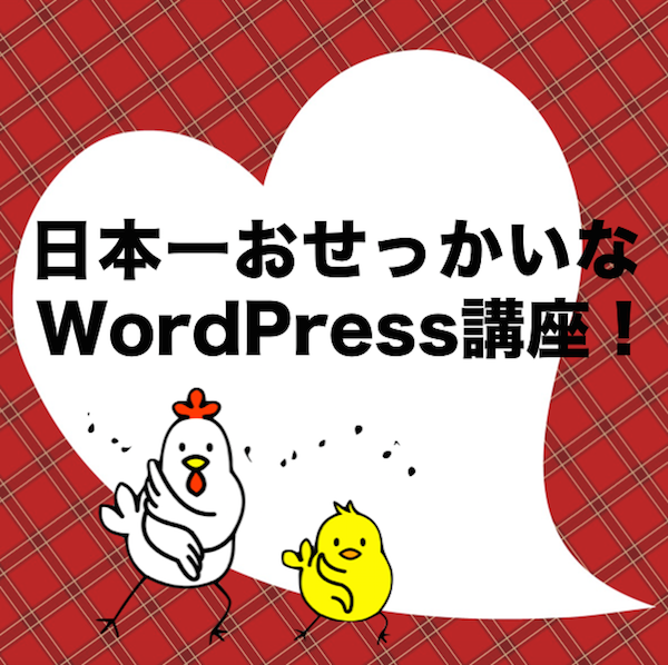 2月限定プレゼント付き【オンライン講座】日本一おせっかいなWordPress講座!WEB集客が学べる&立ち上げ作業は丸投げできる!!