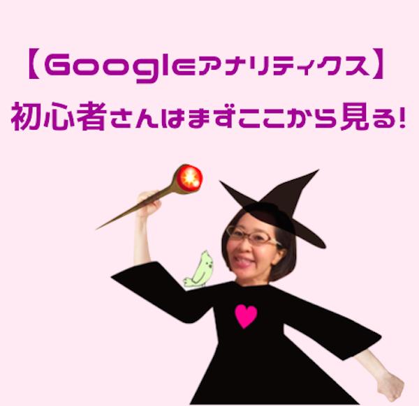 【Googleアナリティクス】初心者さん向け、使い方。設置方法付き(^^)