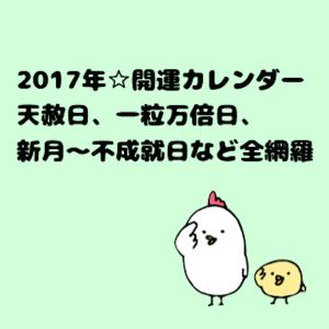 【開運☆カレンダー】2017年、天赦日、一粒万倍日、大安、母倉日、寅の日、不成就日まとめ