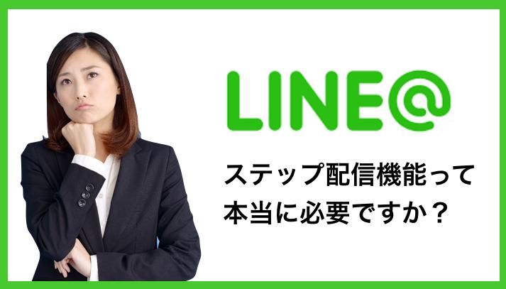 LINE@ 集客