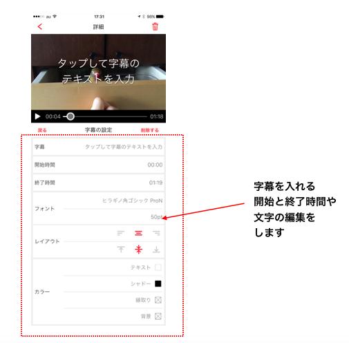 【動画編集アプリ FilmStory】スマホで動画編集なら、iMovieよりカンタン!FilmStoryの使い方!!