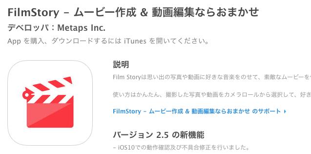 FilmStory使い方