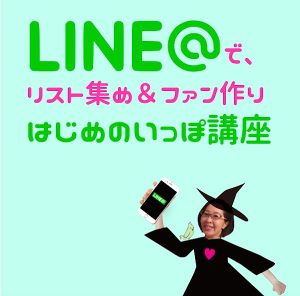 【LINE@】セミナー・イベント集客がしたい人のため「意外と知られていない」のLINE@小技教えます講座