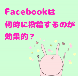 Facebookは何時に投稿するのが効果的?