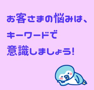 【SEO対策】そのお悩み、どんな言葉(=キーワード)を検索窓に入れそう?