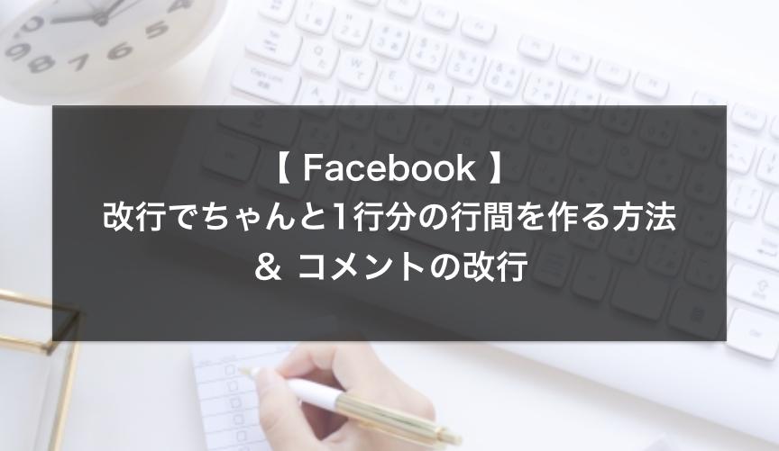 【Facebook】 改行でちゃんと1行分の行間を作る方法 & コメントの改行