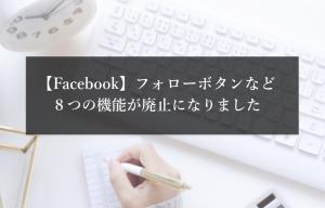 Facebook フォローボタン廃止