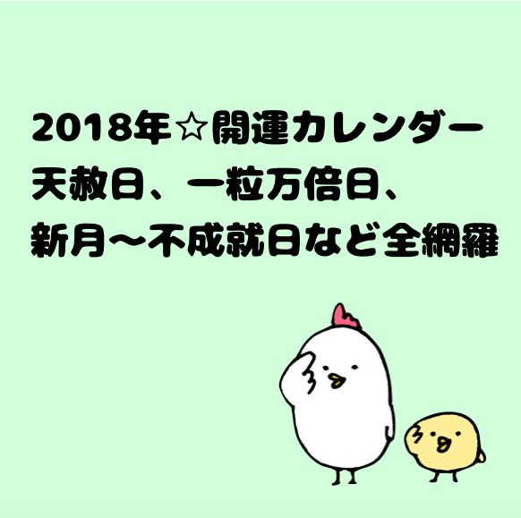 【開運☆カレンダー】2018年、天赦日、一粒万倍日、大安、母倉日、寅の日、不成就日まとめ