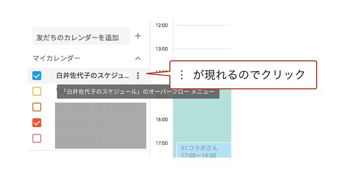 WordPressにGoogleカレンダーを設置する方法