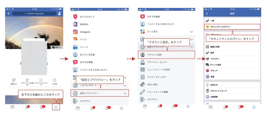 Facebook 二段階認証