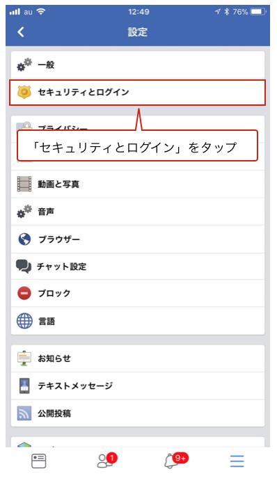 Facebookログインアラートの設定
