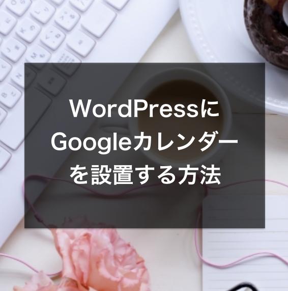 【超カンタン】WordPressにGoogleカレンダーを設置する方法