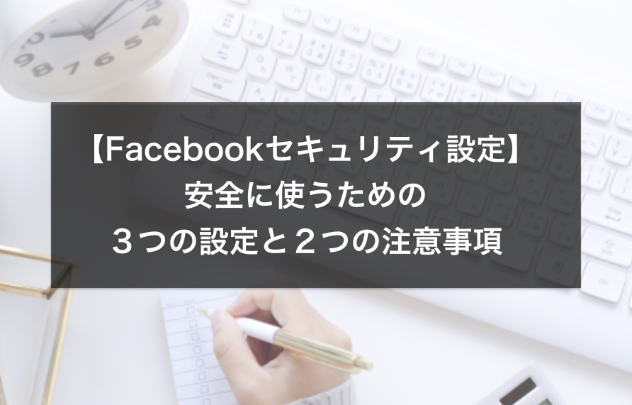 Facebook 安全 セキュリテー 乗っ取り防止