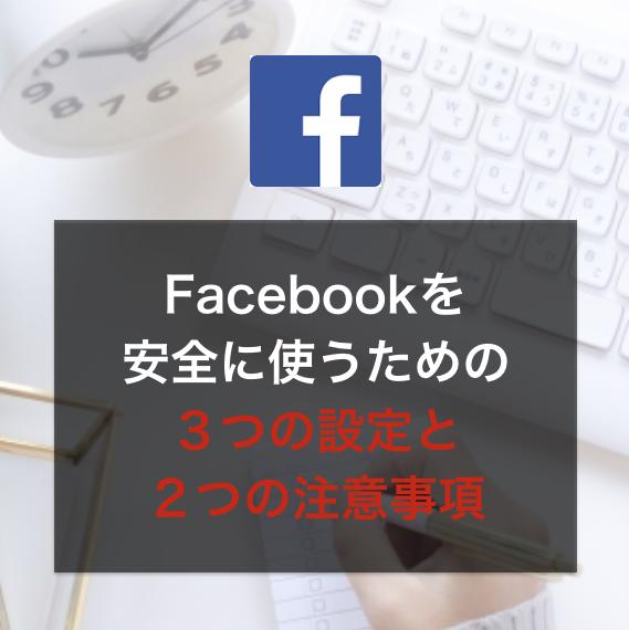 【Facebookセキュリティ設定】安全に使うための3つの設定と2つの注意事項