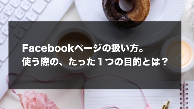 Facebookページの使い方