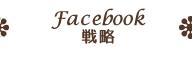 Facebook戦略