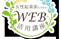 女性起業家のためのWEB活用講座