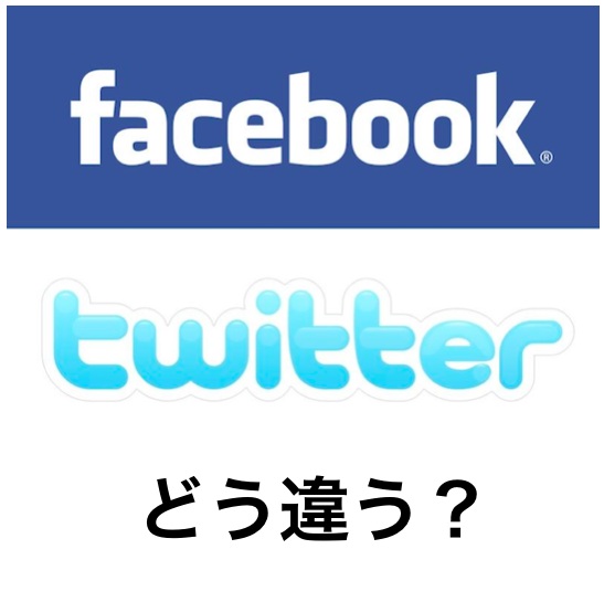 FacebookとTwitterの違い