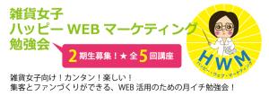 ハッピーWEBマーケティング勉強会