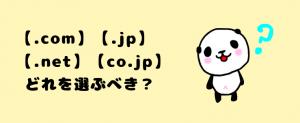 【.com】 と 【.jp】SEOが高いのはどっち?