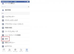 Facebook iPhoneの設定ボタン