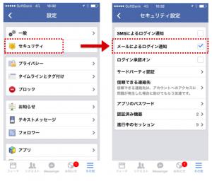 Facebook セキュリティ
