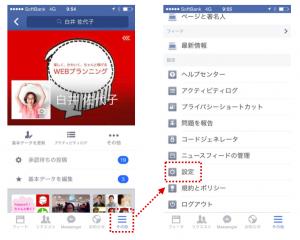 Facebook iPhone 設定ボタン